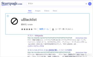 拡張機能uBlacklistを利用して、Startpage.comの検索結果からいらないサイトを消す