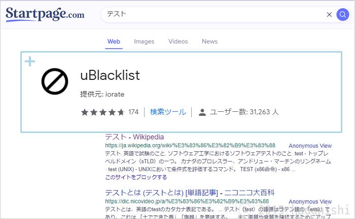追記あり:拡張機能uBlacklistを利用して、Startpage.comの検索結果からいらないサイトを消すのサムネイル