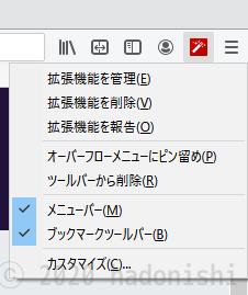 拡張機能ボタンからの右クリックメニュー