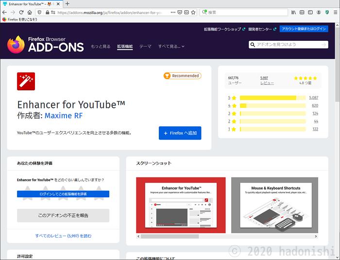 拡張機能『Enhancer for YouTube』の詳細ページ