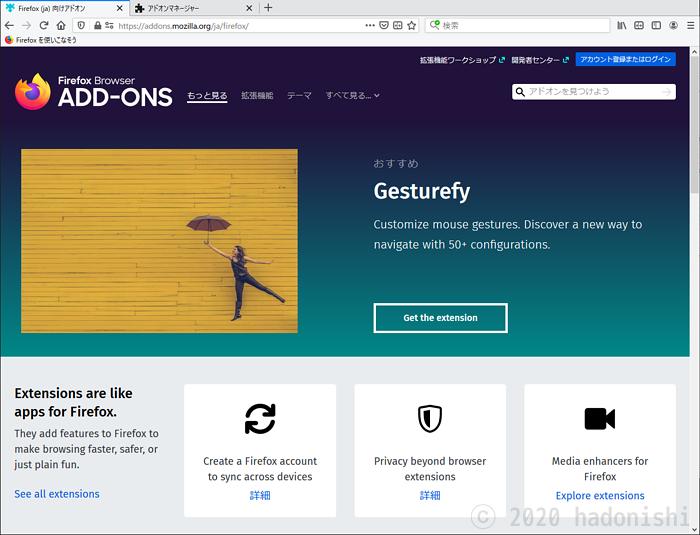 『Firefox (ja) 向けアドオン』トップページ