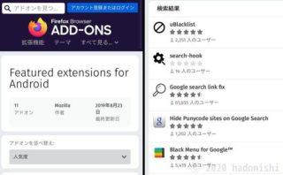 Android版Firefoxでの拡張機能の導入と、削除・無効化などの基本的な管理方法
