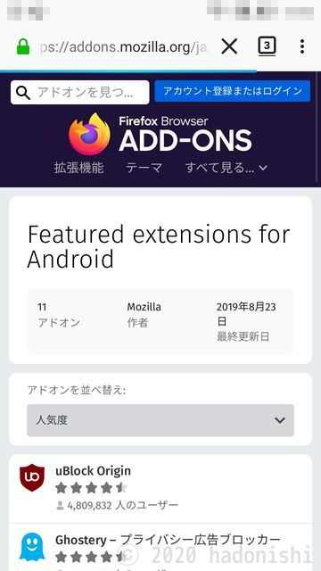 『Firefox Android (ja) 向けアドオン』トップページ