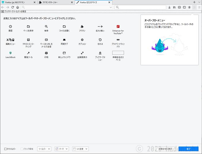 ツールバーのカスタマイズ専用画面