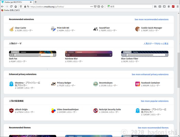 『Firefox (ja) 向けアドオン』トップページでのおすすめアドオンの例