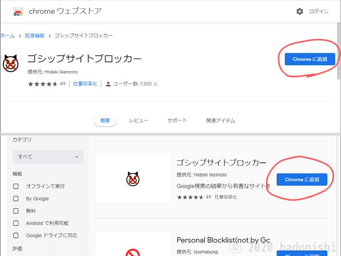 上が拡張機能の詳細ページ、下が検索結果のページ
