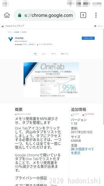 拡張機能『OneTab』の詳細ページ