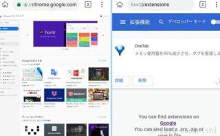 Androidアプリ Kiwi Browser での拡張機能の導入と、削除・無効化などの基本的な管理方法