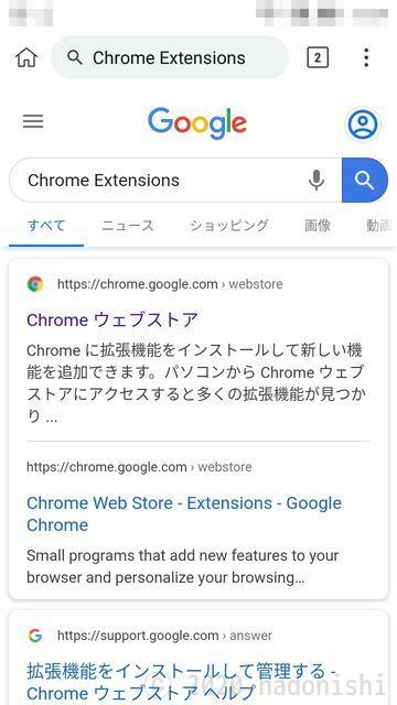 『Chrome Extensions』でGoogle検索されたところ