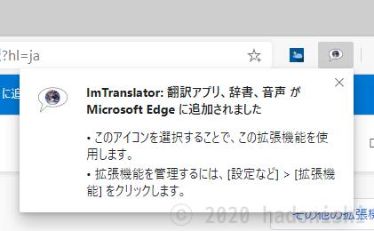 拡張機能の追加確認メッセージとボタン