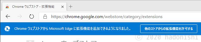 メッセージと『他ストアからの拡張機能を許可する』ボタン
