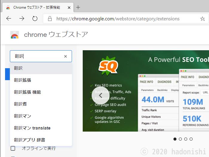 検索フォームに『翻訳』と入力したところ