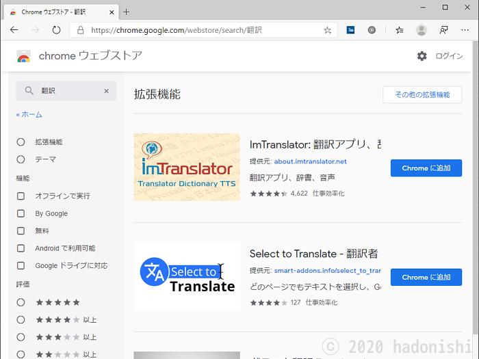 検索結果が画面右側に表示される
