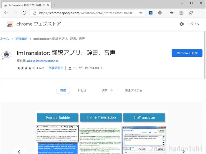 拡張機能『ImTranslator: 翻訳アプリ、辞書、音声』の詳細ページ