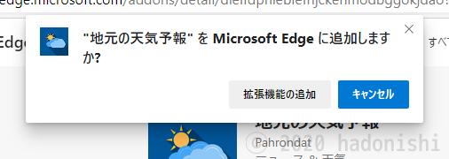 拡張機能の追加確認メッセージ