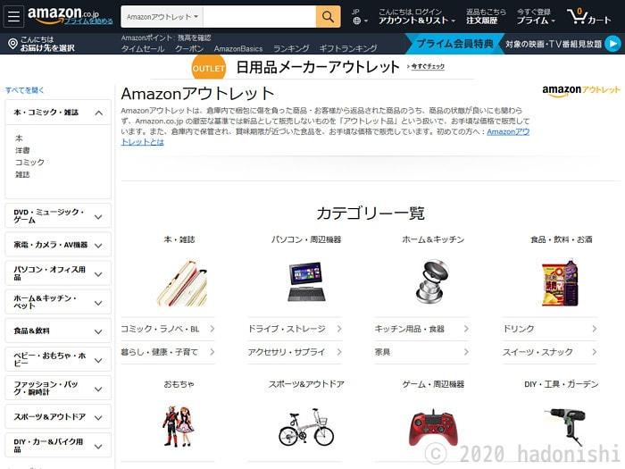 Amazonアウトレットのページ