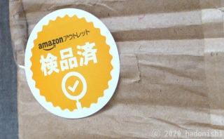 Amazonアウトレットの簡単な使い方と、写真付き注文例やおすすめについてのサムネイル