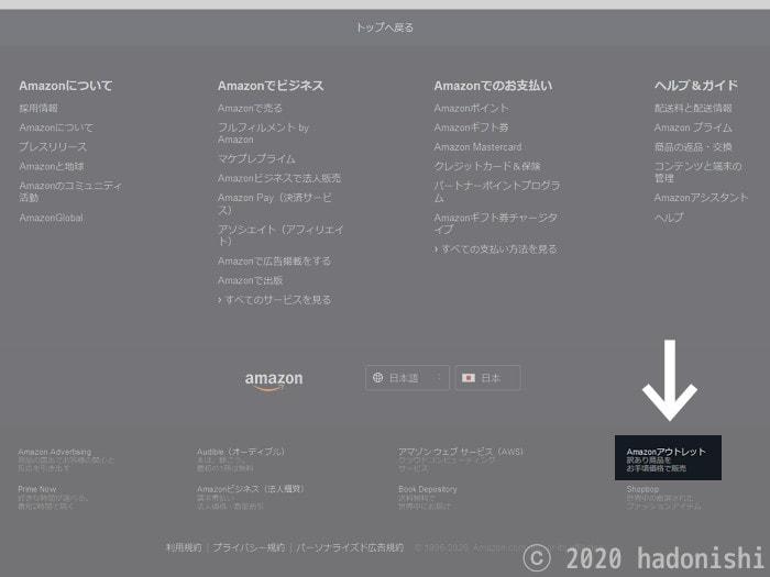 ページ最下部にある『Amazonアウトレット』へのリンク