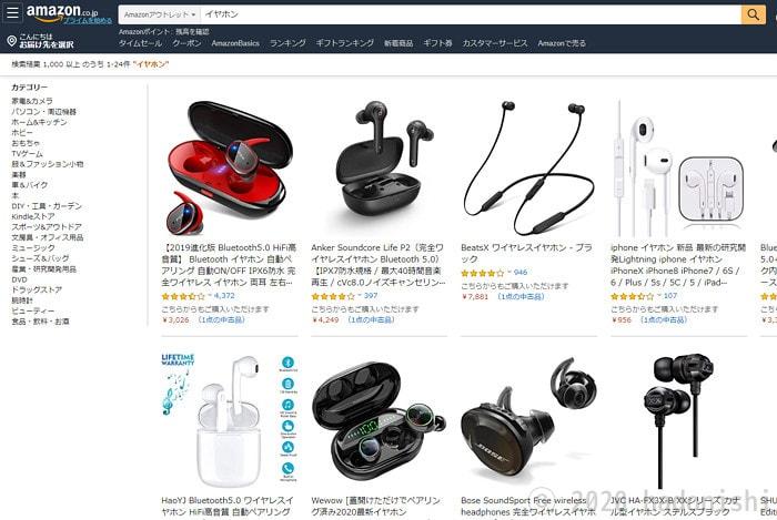 『イヤホン』でAmazonアウトレットを検索した画面