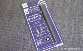ダイソーのディスクタイプのタッチペンは個体差(当たり外れ)があるので注意