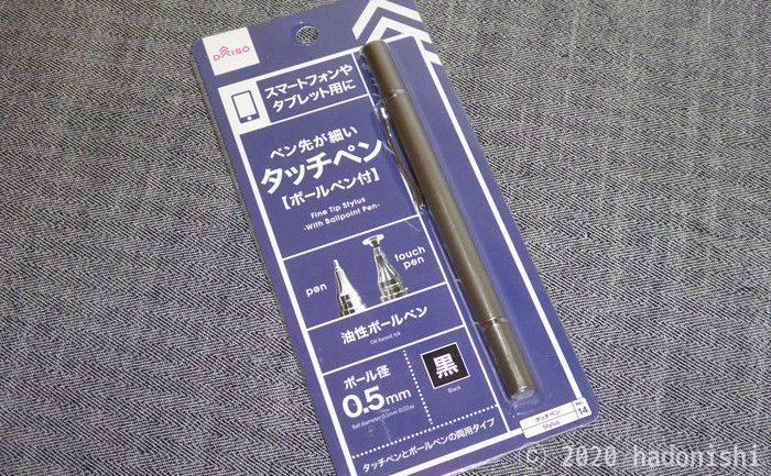 ダイソーのディスクタイプのタッチペンは個体差(当たり外れ)があるので注意のサムネイル