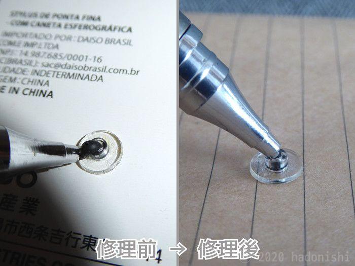 左が修理前、右が修理後。ペン先の違和感がなくなっている