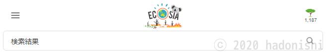 検索結果ページ右上は個人での植樹数