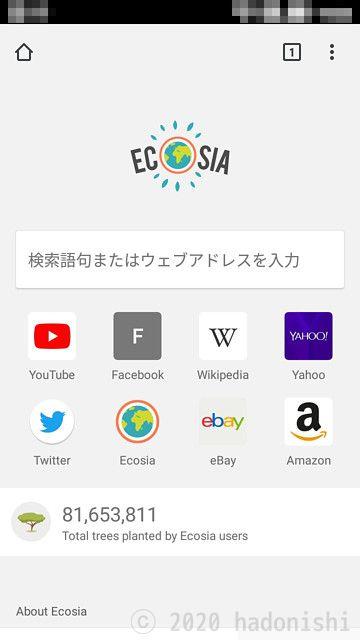 Androidアプリ『Ecosia』のホーム画面