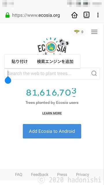 FirefoxアドレスバーにEcosiaを登録しているところ