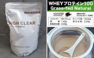 レビュー:ハイクリアー WPCホエイ グラスフェッド プロテイン しっかりココア味を飲んだ感想と情報整理