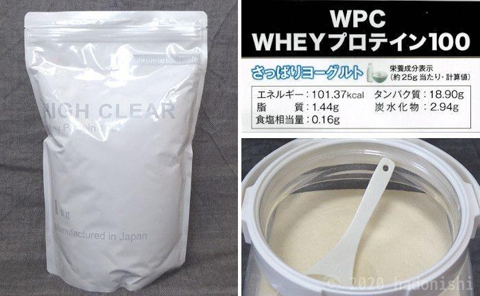 レビュー:ハイクリアー WPCホエイプロテイン100 さっぱりヨーグルト味を飲んだ感想と情報整理のサムネイル