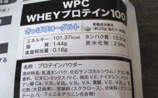 ハイクリアー WPCホエイプロテイン100 さっぱりヨーグルト味 成分表アップ