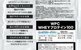 ハイクリアー WPCホエイプロテイン100 さっぱりヨーグルト味 パッケージスキャン裏
