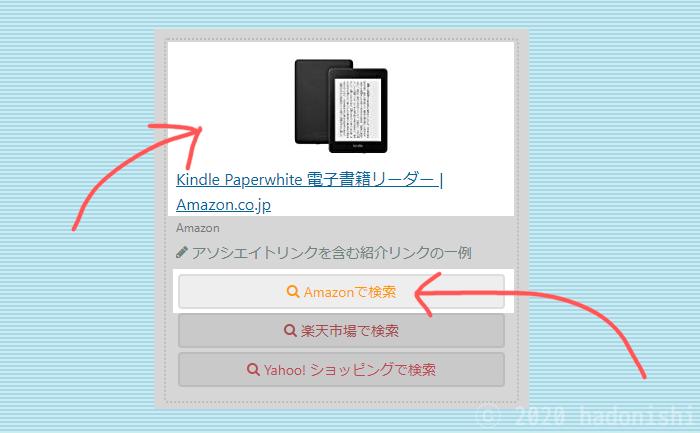 Amazonアソシエイトアカウント停止を回避できた例~Broken link checker の除外設定などのサムネイル