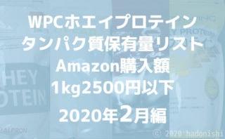 2020年2月版 Amazonで手に入る2500円以下の味付きホエイプロテインのタンパク質保有量とコスパリスト