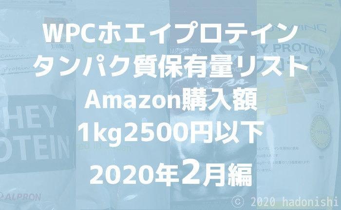 2020年2月版 Amazonで手に入る2500円以下の味付きホエイプロテインのタンパク質保有量とコスパリストのサムネイル