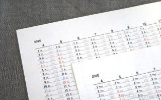 2020年版4月はじまり 残り日数のカウントダウン付き年間リストカレンダー A4横型PDF