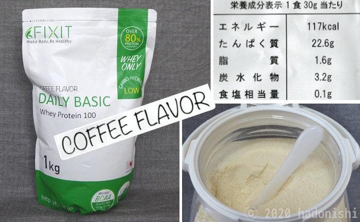 レビュー:FIXIT DAYLY BASIC ホエイプロテイン コーヒーを飲んだ感想と情報整理のサムネイル