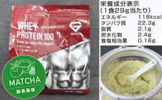 レビュー:GronG(グロング) ホエイプロテイン100 抹茶風味を飲んだ感想と情報整理