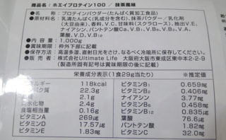 GronG(グロング) ホエイプロテイン100 抹茶風味 成分表アップ
