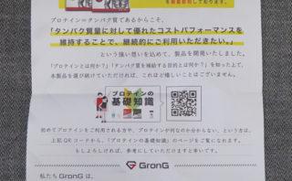 GronG(グロング) ホエイプロテイン100 抹茶風味 チラシ表