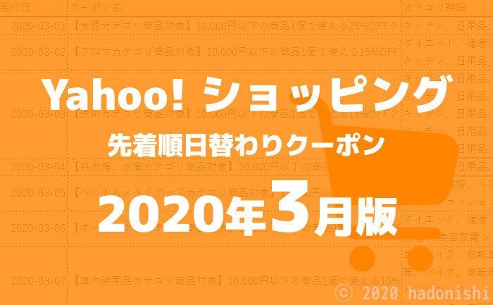 2020年3月分ヤフーショッピング日替わりクーポンの履歴のサムネイル