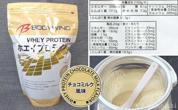 レビュー:ボディウイング ホエイプロテイン チョコミルクを飲んだ感想と情報整理のサムネイル