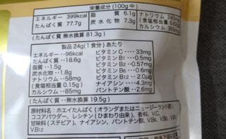 ボディウイング ホエイプロテイン チョコミルク 成分表アップ