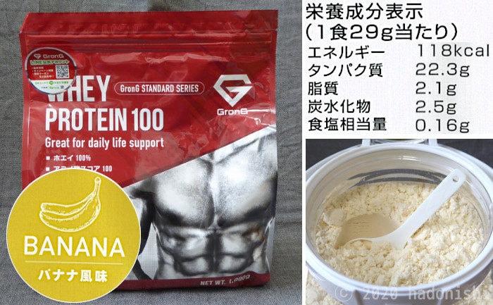レビュー:グロング ホエイプロテイン100 スタンダード バナナ風味を飲んだ感想と情報整理のサムネイル