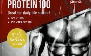 GronG(グロング) ホエイプロテイン100 バナナ風味 パッケージスキャン表