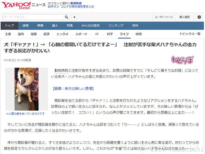 スタイルシート適用後のYahoo!ニュース(上部)