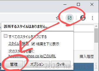 ブラウザ右上のStylusボタンと『管理』ボタン