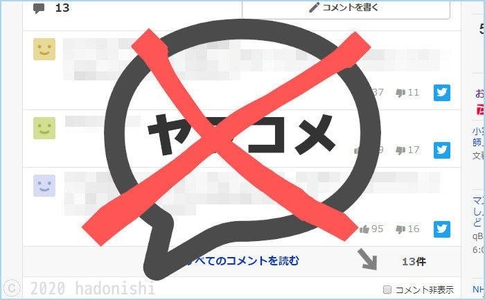 Yahoo!ニュースのコメント欄、通称ヤフコメを非表示にしてストレスを減らすのサムネイル