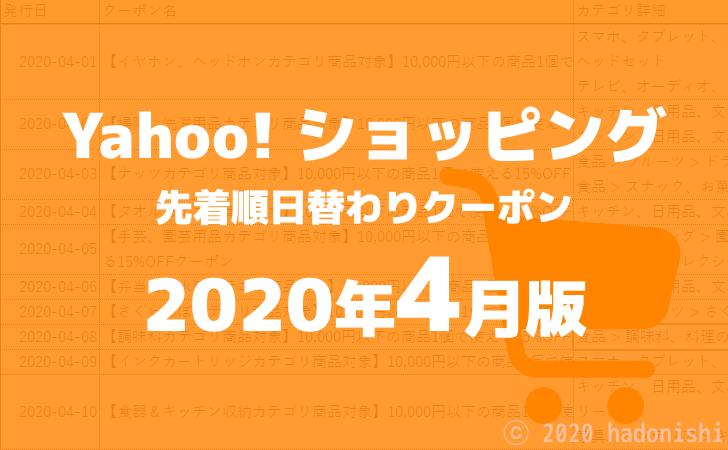 2020年4月分ヤフーショッピング日替わりクーポンの履歴のサムネイル